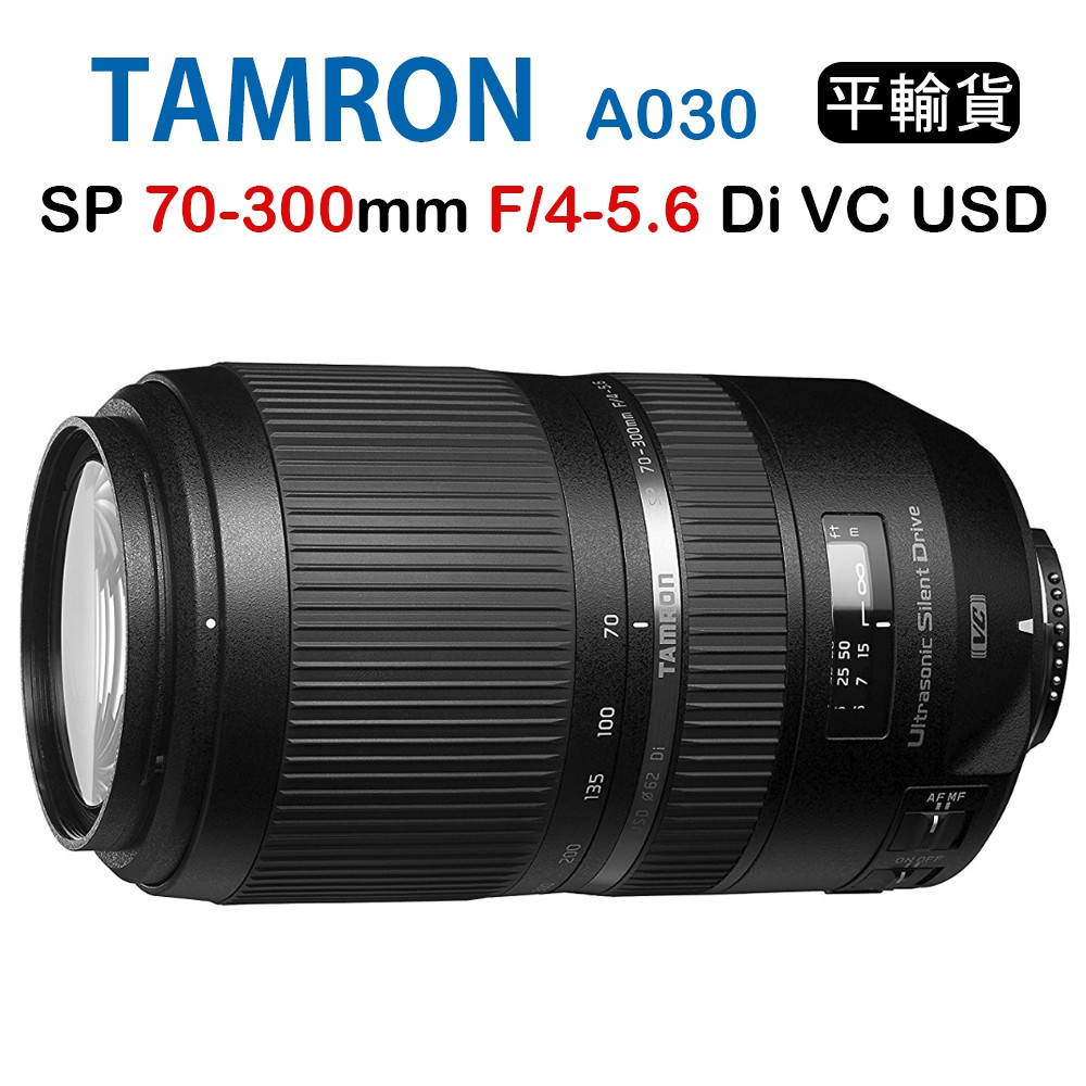 Tamron SP 70-300mm F4-5.6 Di VC USD A030 騰龍 (平行輸入) FOR CANON