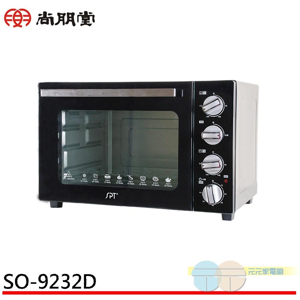(輸碼92折 XMN3HNEHJ)SPT 尚朋堂 32L 雙層鏡面烤箱 SO-9232D