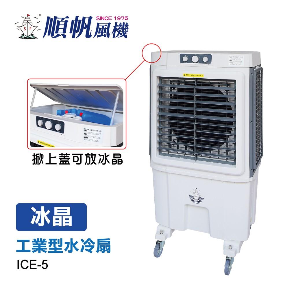 新上市NEW[順帆]16吋冰晶水冷扇ICE-5/大水箱55L