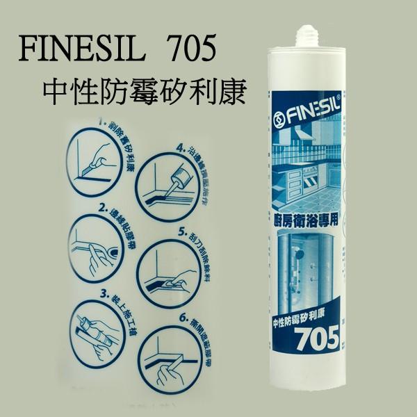 705 中性防霉矽利康 Finesil矽利康 防霉 矽利康 防霉矽利康 中性矽利康 浴室 廚房
