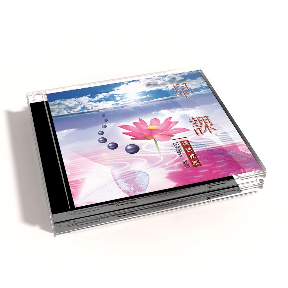 【新韻傳音】早課 國語教學CD - 如通居士 教念 MSPCD-801