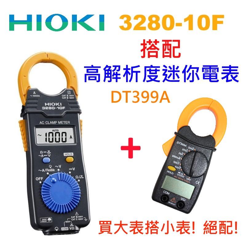 [全新] [限量套餐] Hioki 3280-10F 搭配 399A / 組合包 / 3280-10 / 大表搭小表