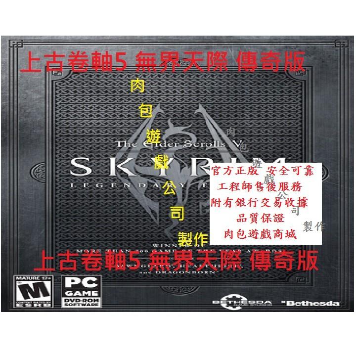 PC英文版 STEAM 肉包遊戲 上古卷軸5 無界天際 傳奇版 全DLC The Elder Scrolls V