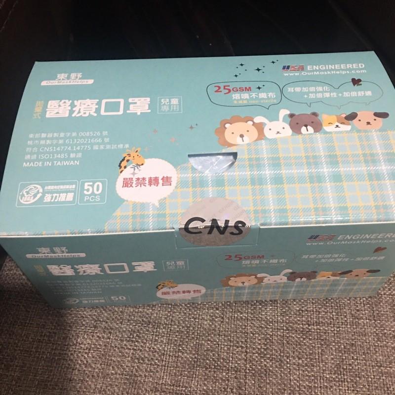 現貨 東野 口罩 兒童口罩 平面口罩 台灣製造
