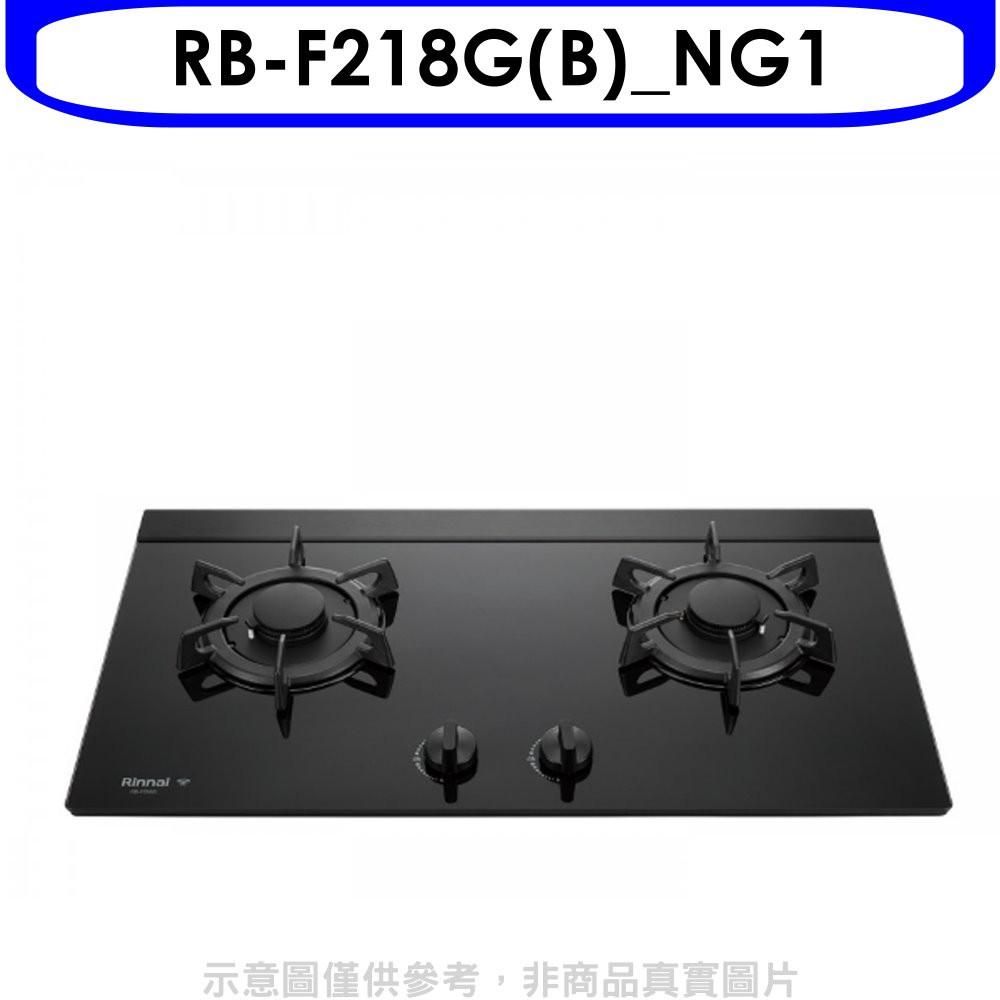 《可議價》(含標準安裝)林內【RB-F218G(B)_NG1】LOTUS二口爐玻璃黑色檯面爐瓦斯爐天然氣