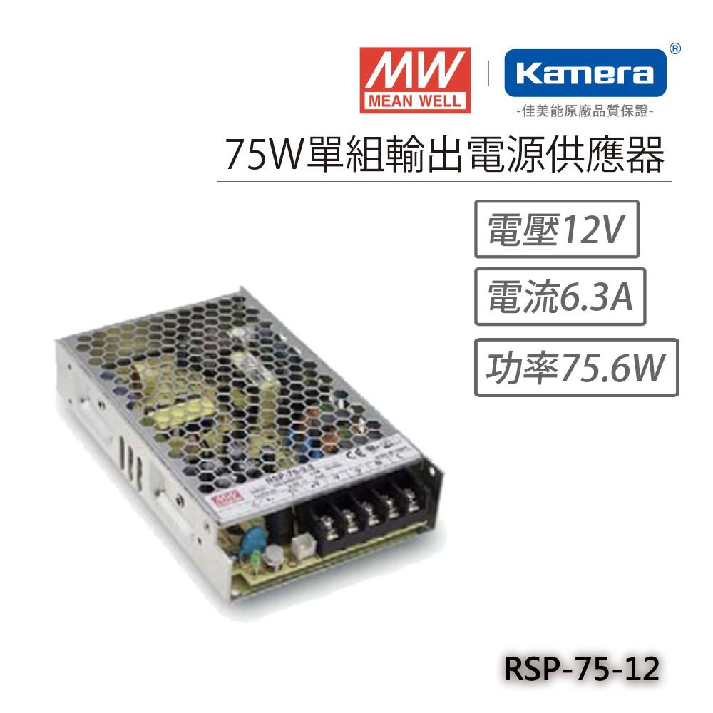明緯 75W單組輸出電源供應器(RSP-75-12)