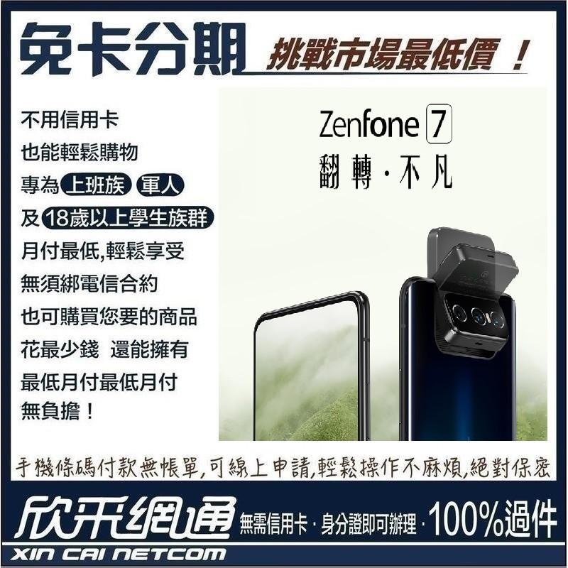 【5G】ASUS Zenfone 7 6G/128G (zs670ks)【學生分期/軍人分期/無卡分期/免卡分期】