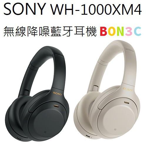 〝二色現貨〞有發票公司貨 索尼 SONY WH-1000XM4 無線降噪藍牙耳機 WH1000XM4 國旅卡 BON3C
