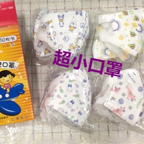 現貨 北極熊超小醫療級口罩 0 -2歲最小幼幼口罩 3-5歲兒童口罩3D立體寬耳醫用口罩 學童口罩*50入/盒