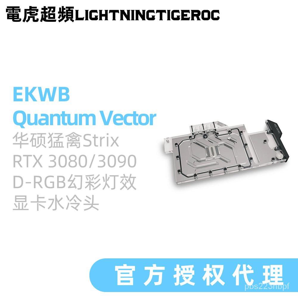 #熱銷 EK-Quantum Vector Strix RTX 3080/3090 D-RGB 猛禽 顯卡水冷頭
