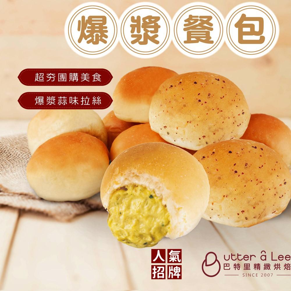 [免運]巴特里~爆漿蒜味拉絲餐包50入(蝦皮團購)