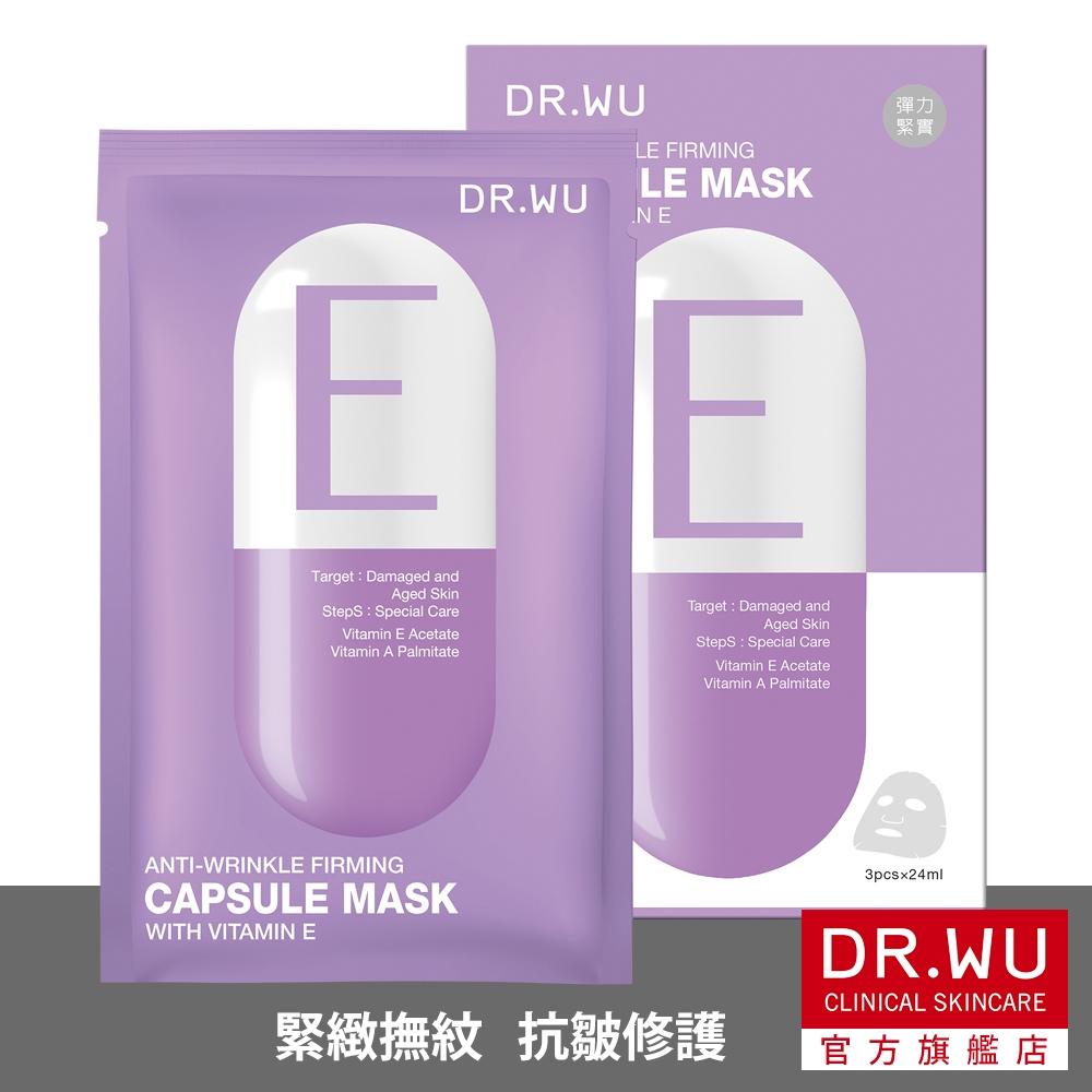 DR.WU 緊緻抗皺膠囊面膜E-3片/盒