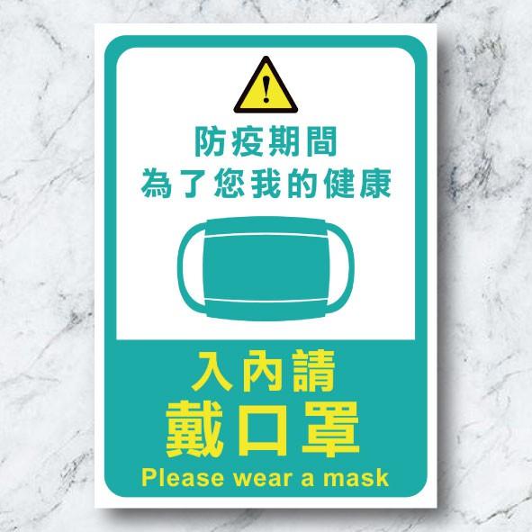 一張10元-A4防疫貼紙 防疫專區 配戴口罩貼紙 海報 店家防疫 店家防疫貼紙 口罩 配戴口罩 標誌貼紙 店家專用