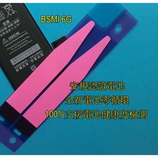 現貨 適用於 iphone6 iphone 6 全新零循環 BSMI 認證安規電池 附贈原裝膠條+贈拆裝工具組 臺南市