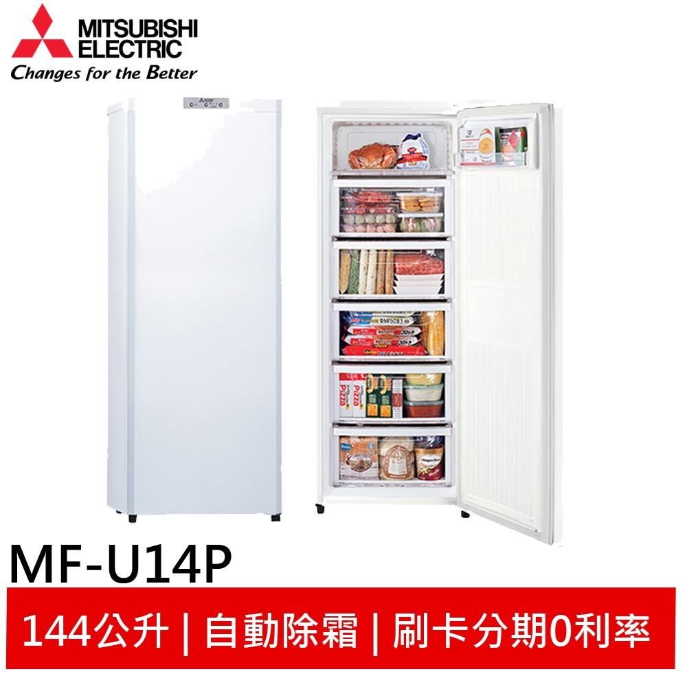 (預購八月)MITSUBISHI 三菱144L直立式冷凍櫃泰製 MF-U14P-W-C