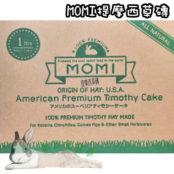 ◆趴趴兔牧草◆MOMI 摩米 提摩西草磚 1磅 兔 天竺鼠