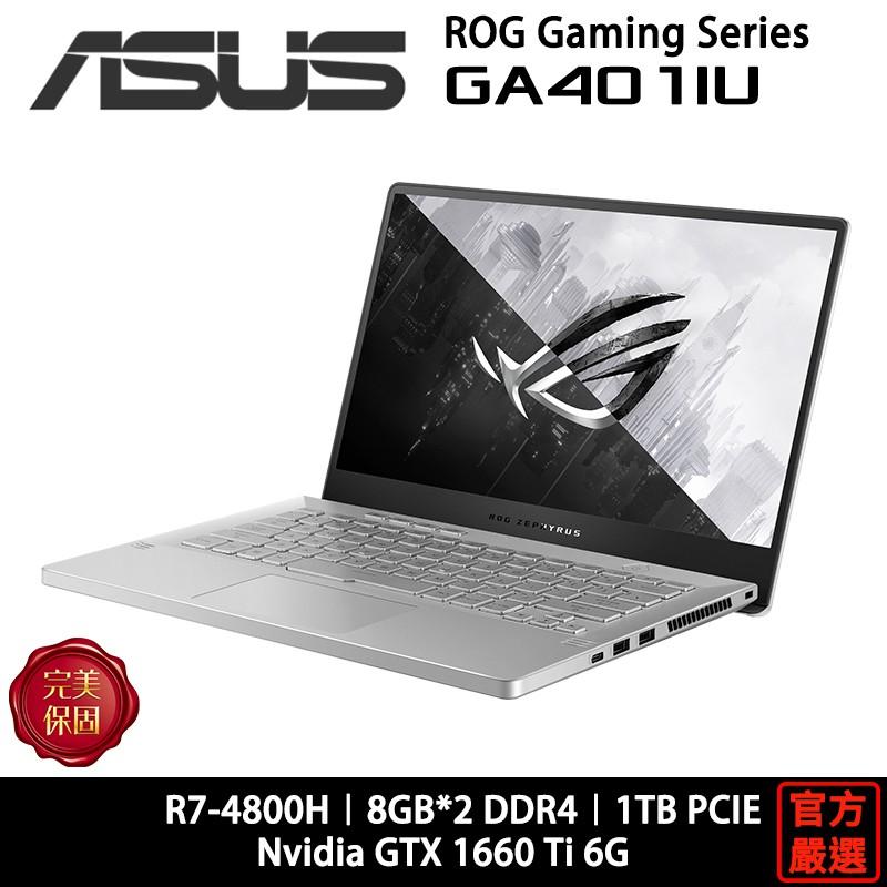 ASUS 華碩 ROG GA401 GA401IU-0161D4800HS R7/1660Ti/14吋/白 電競筆電