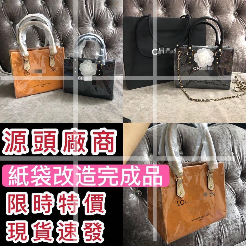 【惠子百貨】現貨 紙袋改造 成品 LV Chanel 紙袋改造材料包 小香包 diy 紙袋改造包 精品紙袋 紙袋包