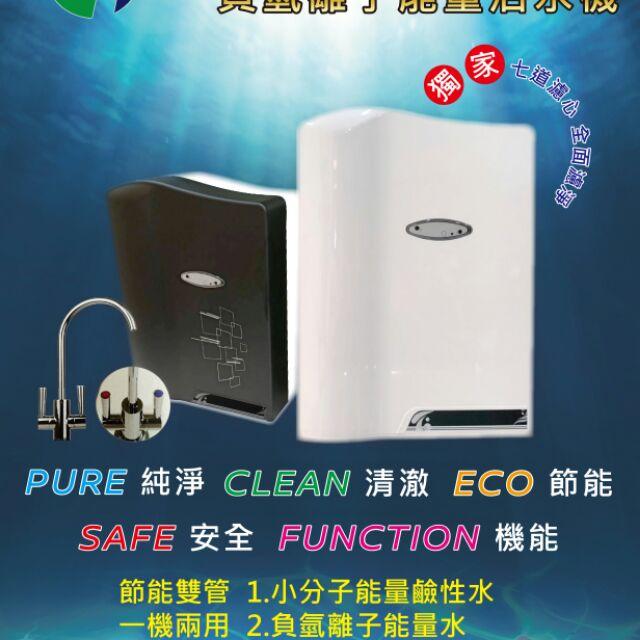 #負氫離子水機#水素水能力量活水機#節能雙管負氫能量水機#