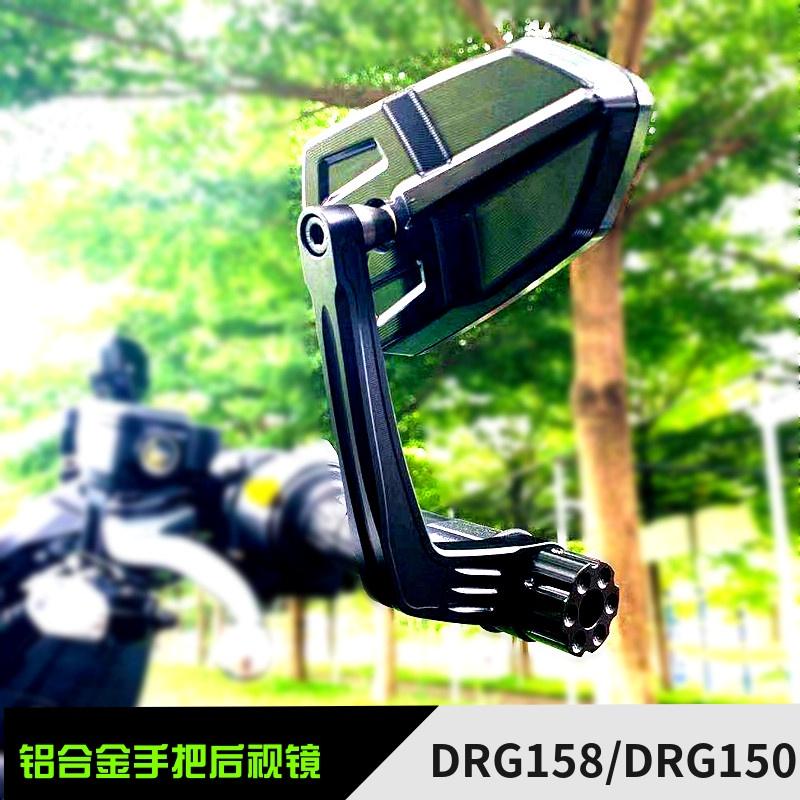 『隔天速發』機車後照鏡適用三陽DRG158改裝端子鏡DRG150手把堵反光鏡後照鏡