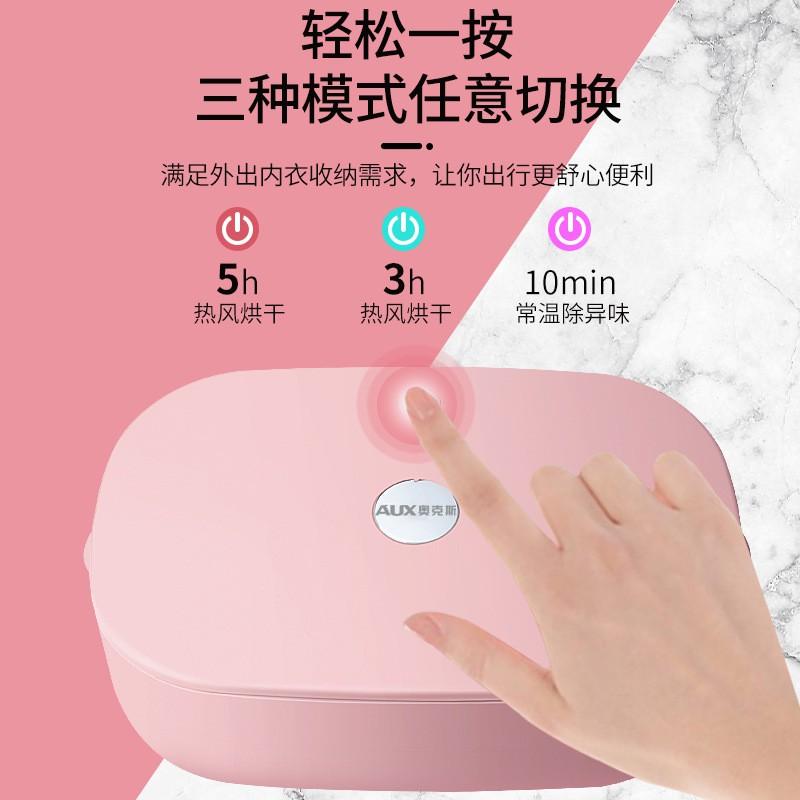 免運奧克斯乾衣盒紫外線乾衣機烘乾機內衣物家用便攜速乾箱多功能烘衣機速乾機