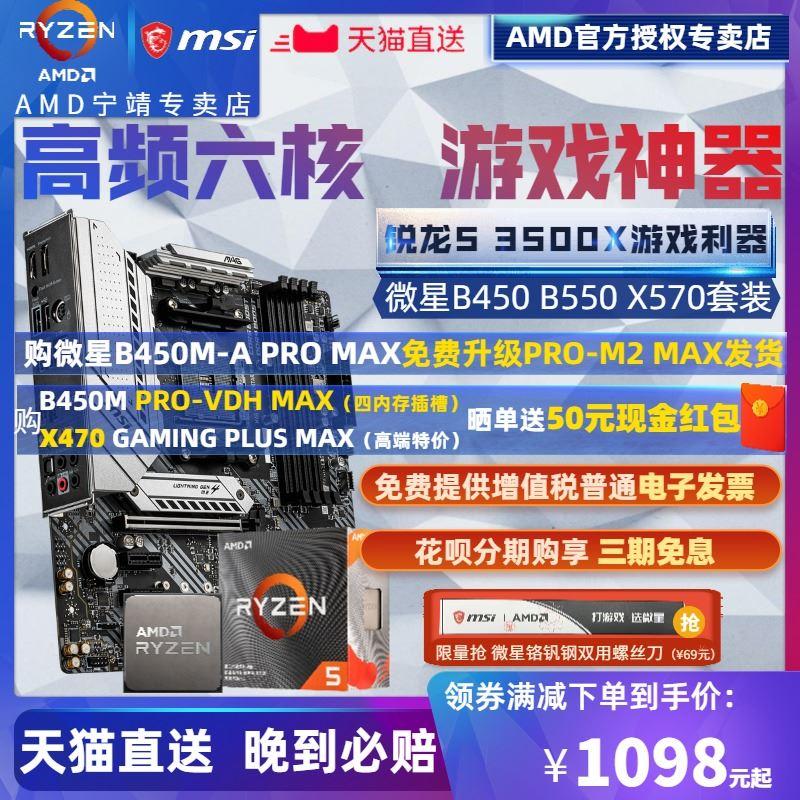 AMD銳龍Ryzen R5 3500X盒裝散片搭微星B450M/B550M/A320/X570主機板CPU套裝六核mor