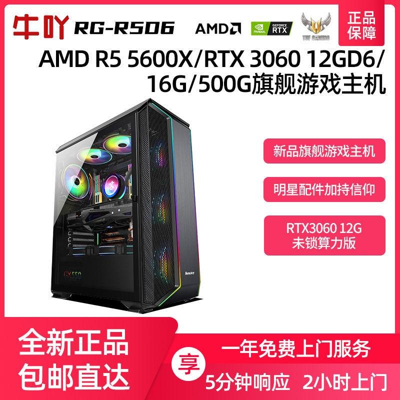 滿三百出貨【現貨免運】AMD Ryzen 5 5600X/RTX3060 12G高配游戲臺式DIY電腦組裝主機