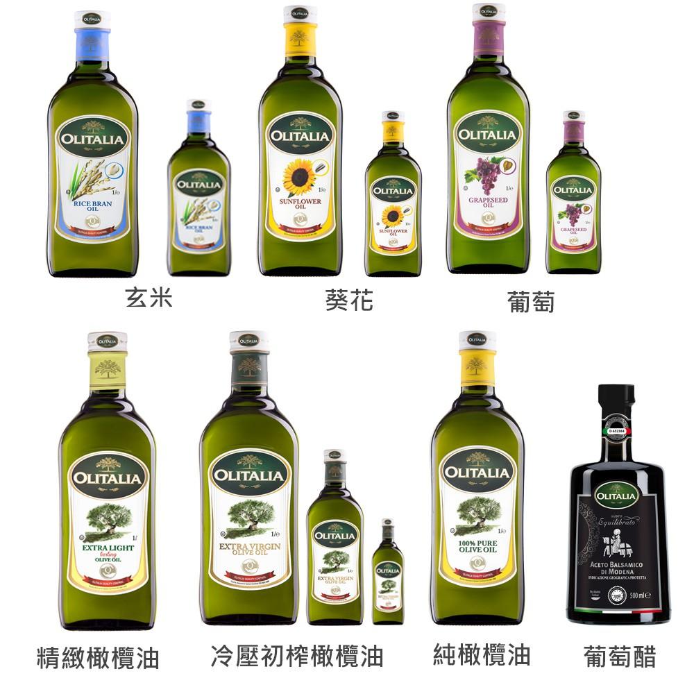 Olitalia 奧利塔精緻橄欖油 奧利塔葡萄籽油 奧利塔葵花油 奧利塔玄米油 奧利塔純橄欖油 奧利冷壓橄欖油 葡萄醋