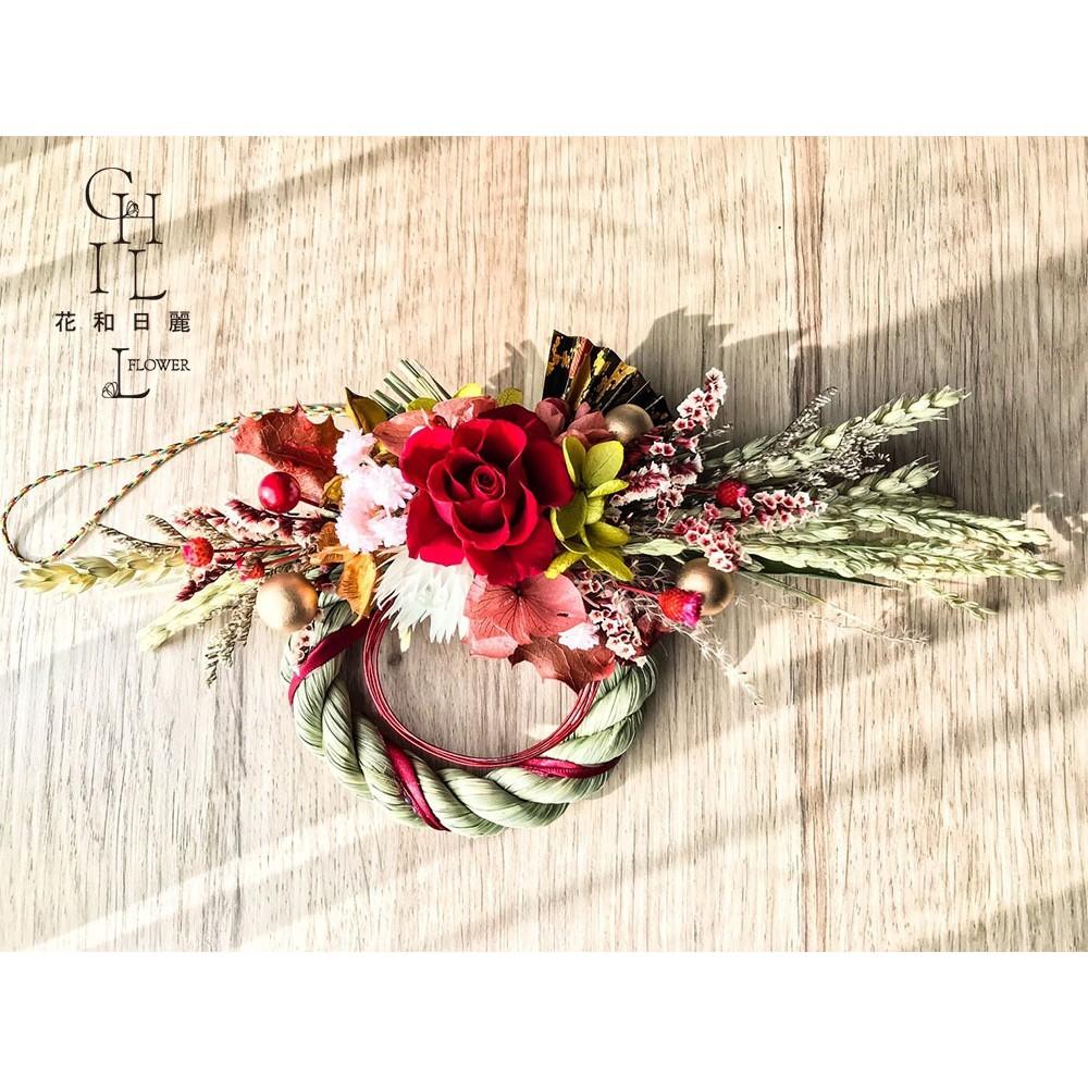 【花和日麗】幸運注連繩 永生紅玫瑰款式 乾燥花 永生花 注連繩材料 注連繩花藝