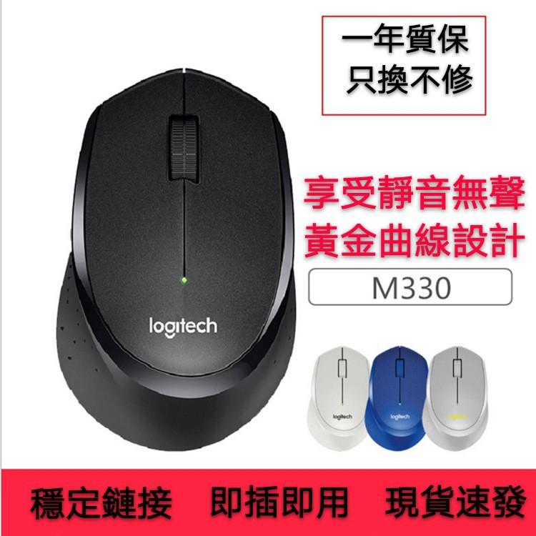 Logitech  羅技 M330滑鼠 無線滑鼠 靜音滑鼠 SilentPlus 三色可選