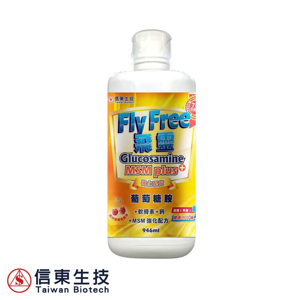【信東生技】Fly Free飛靈葡萄糖胺液(946ml/瓶)
