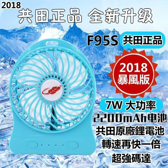 7W 暴風版-F95S (共田正品防偽彩盒) 2倍風量 芭蕉扇 風扇 充電 USB風扇 電扇 電風扇 共田 2018年