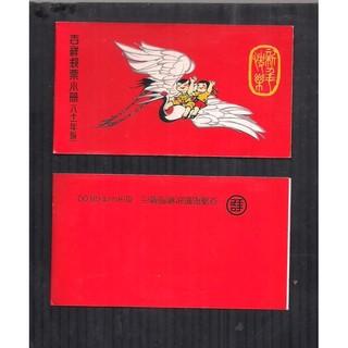 多件面值出售81年吉祥郵票小冊一冊(專301)(特301) 基隆市