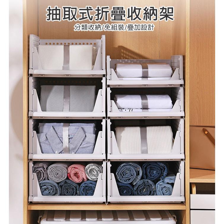 【現貨】折疊式可抽取收納框 抽取式收納箱 抽屜式收納筐 衣櫥整理箱 收納盒置物架【樂橙生活館】【W763】