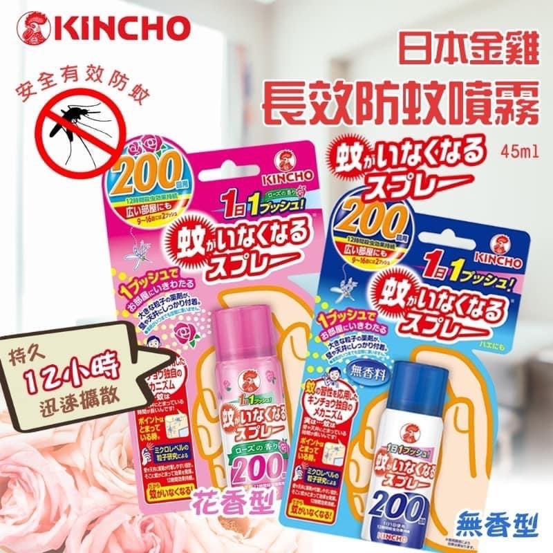 日本KINCHO 金雞 200日防蚊噴霧