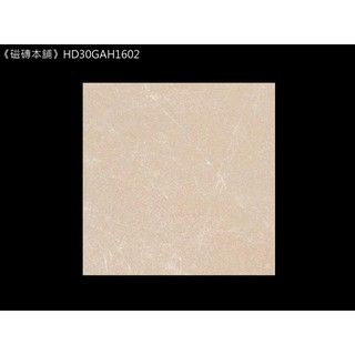 《磁磚本舖》HD30GAH1602 30X30CM 米色石英地磚 止滑磚 浴室地磚 陽台 騎樓 車庫地磚
