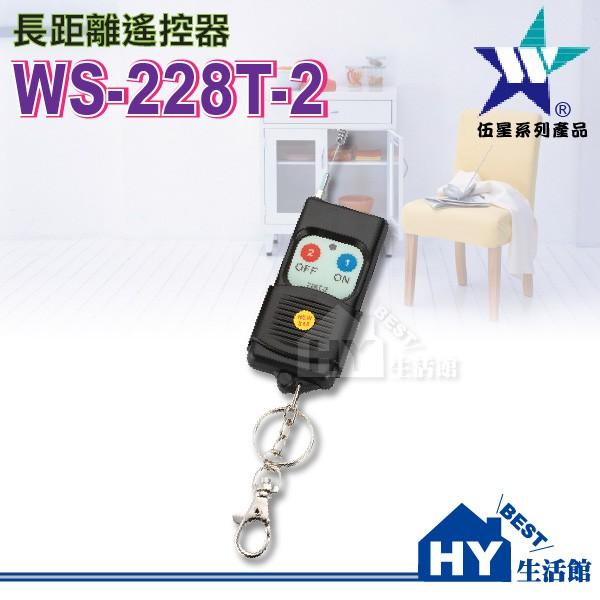 伍星 WS-228T-2 長距離遙控器【WS-5406L專用遙控器】另售來客報知器 無線門鈴 紅外線感應器《HY生活館》