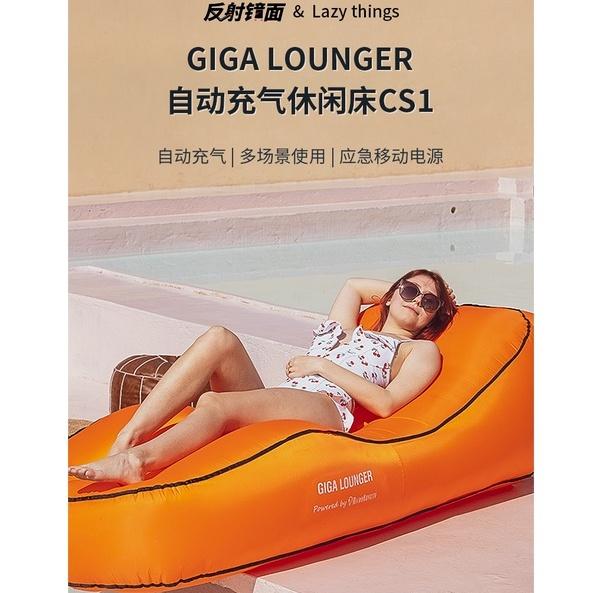 抖音同款Giga Lounger 一鍵自動充氣休閑床戶外陪護懶人沙發躺椅