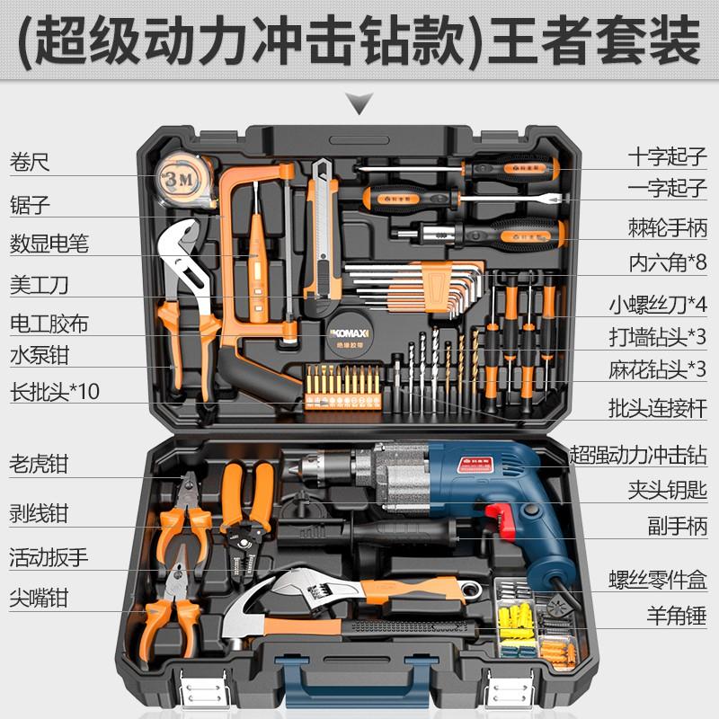 工具箱科麥斯家用電鉆電動手工具套裝五金電工維修多功能工具箱組套木工