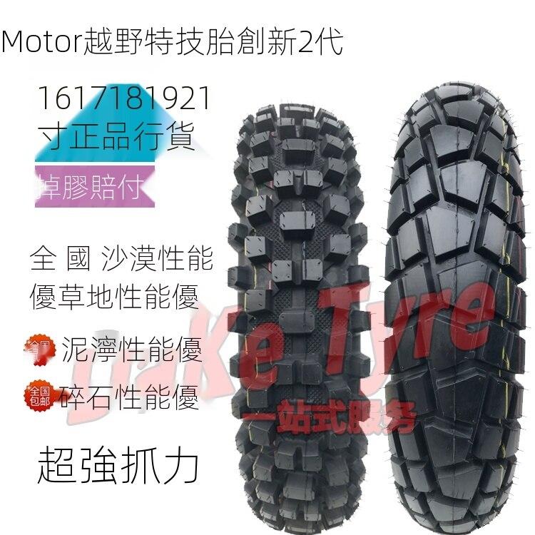 摩托車越野輪胎80/100/90/90/110/120/80/350/460-18-17-19-21寸