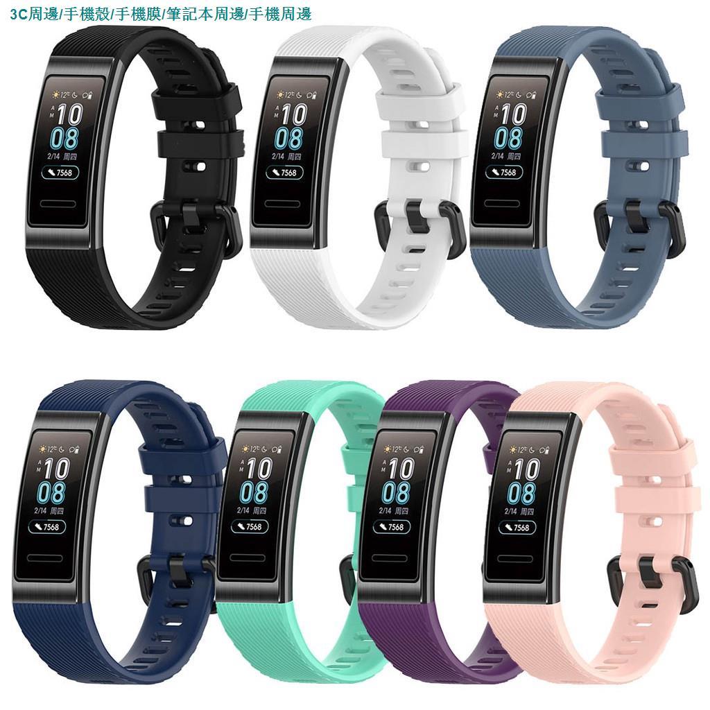 【現貨熱賣】硅膠防水錶帶 替換腕帶 適用於華為Band 3 Pro智能手環