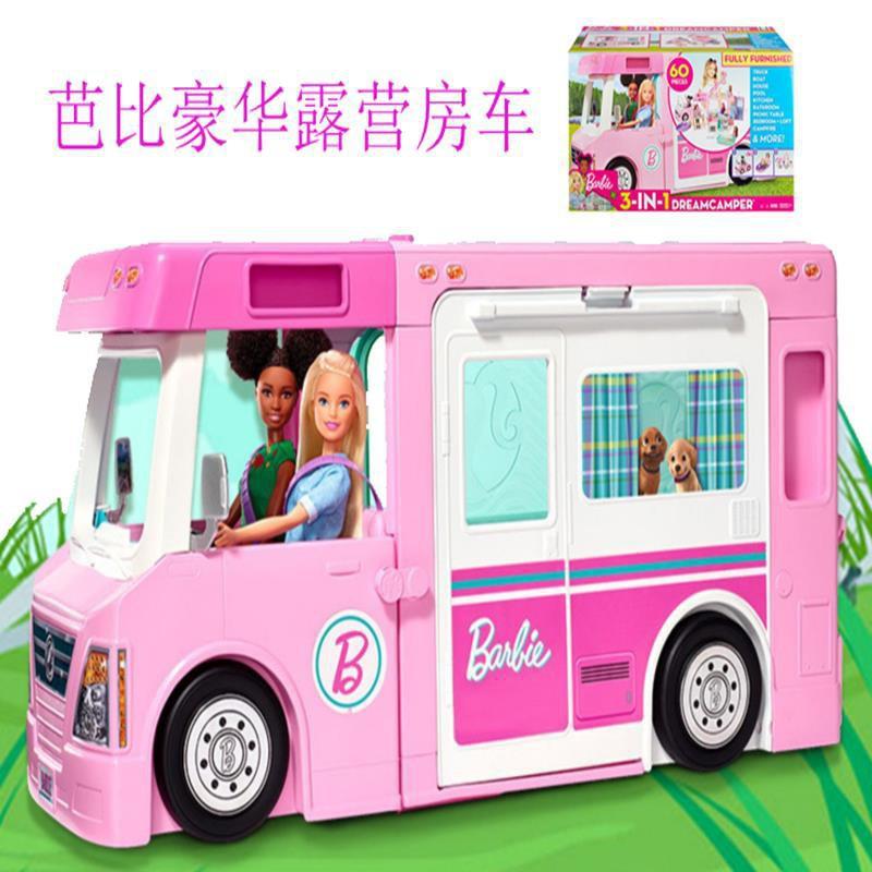 Barbie芭比娃娃夢想房車多功能豪華露營車女孩過家家玩具車GHL93