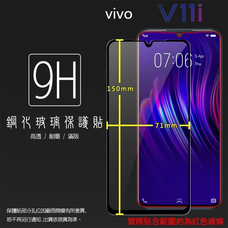 滿版 鋼化玻璃vivo V11 / V11i 1806 滿版保護貼 9H 全螢幕 滿版玻璃 鋼貼 鋼化貼 玻璃膜 保護膜