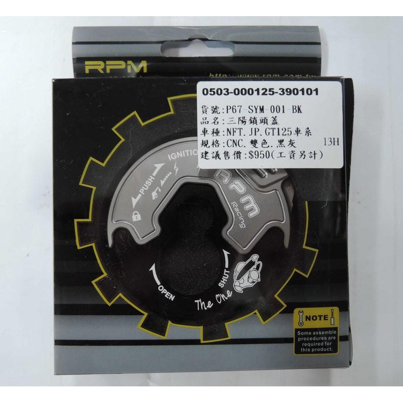 瘋貓摩托 RPM CNC雙層 鎖頭蓋 鎖頭外蓋 鎖頭飾蓋 NEW FIGHTER 新戰將 GT JET POWER