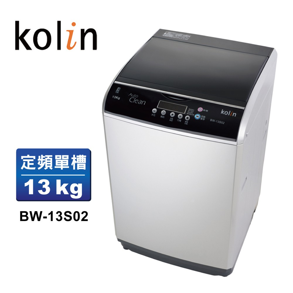 【Kolin 歌林】13公斤單槽全自動洗衣機BW-13S02(送基本運送/安裝+舊機回收)