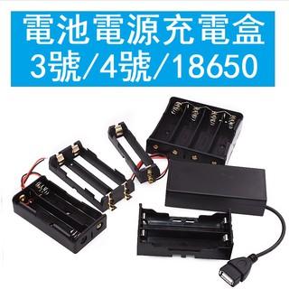 047>3號 4號 5號 7號 台灣電池盒 18650 電池盒 1節2節3節4節5節6節8節10節 帶線 帶USB