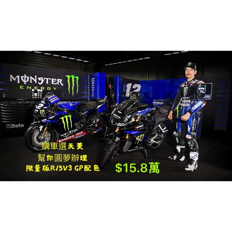 2019 YZF-R15 V3.0 Monster Energy MotoGP edition 接單中 找天美