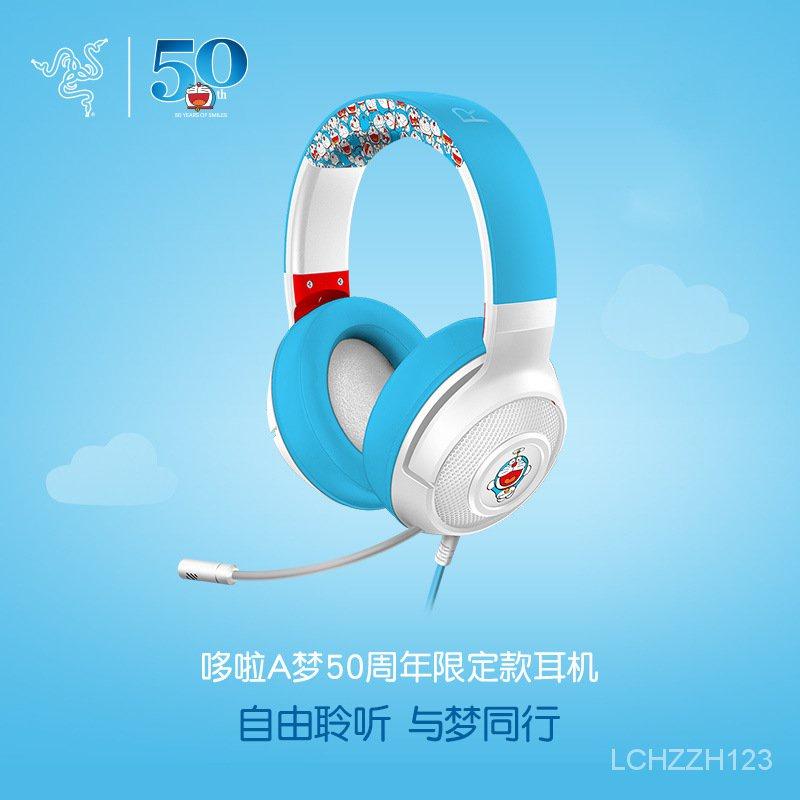 【大件請選宅配】Razer雷蛇|哆啦A夢50周年限定款頭戴式有線音樂遊戲耳機帶麥適用
