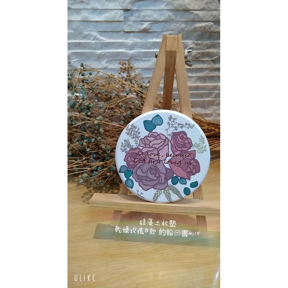 硅藻土杯墊 - 乾燥玫瑰B款 約翰一書4:19