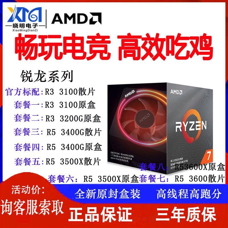 裝機精選~AMD銳龍CPU R3 3100 3200G R5 3400G 3500 3600 X全新盒裝散片